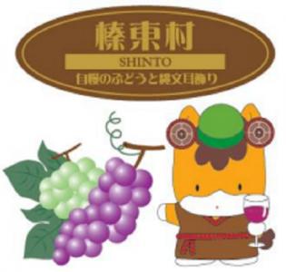 ぐんまちゃん(榛東村)