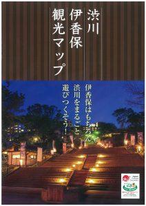 渋川伊香保広域マップ